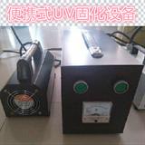 便携式UV固化设备
